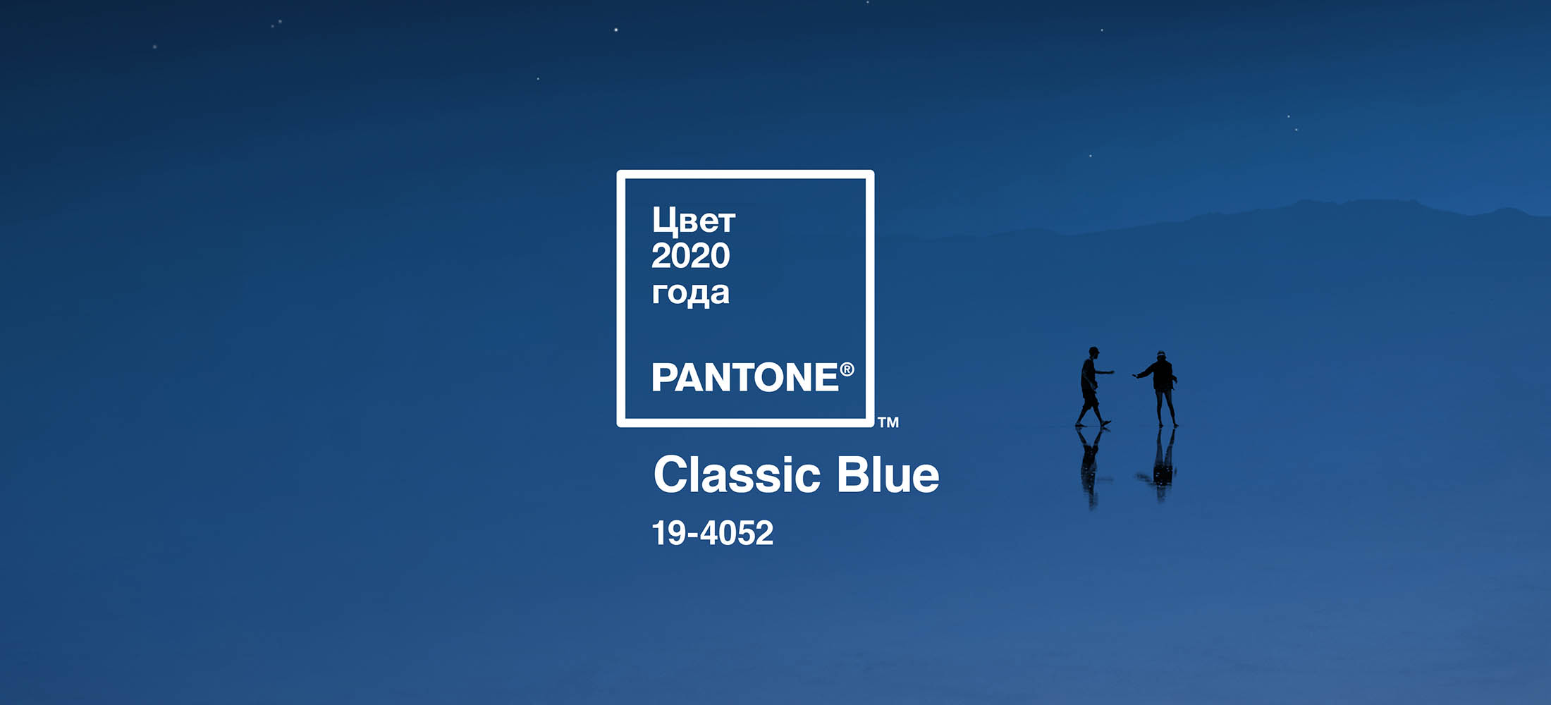 Pantone объявляет цвет 2020 года, PANTONE® 19-4052 Classic Blue (Классический синий)